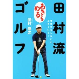 田村流あきらめるゴルフ/田村尚之(著者)の商品画像