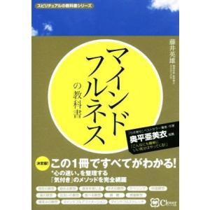 マインドフルネスの教科書 スピリチュアルの教科書シリーズ/藤井英雄(著者)