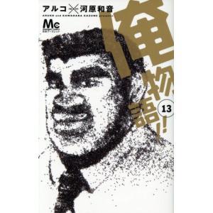 俺物語!!(13) マーガレットC/アルコ(著者),河原和音(その他)|bookoffonline