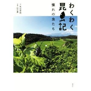 わくわく昆虫記 憧れの虫たち/丸山宗利(著者),山口進(その他)