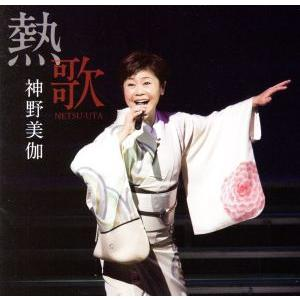 熱歌 NETSU−UTA/神野美伽 bookoffonline