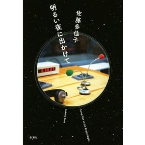 明るい夜に出かけて/佐藤多佳子(著者)
