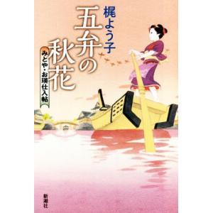 五弁の秋花 みとや・お瑛仕入帖/梶よう子(著者)
