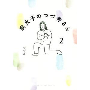 腐女子のつづ井さん コミックエッセイ(2) ピクシブエッセイ/つづ井(著者)