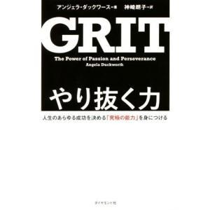 やり抜く力 GRIT 人生のあらゆる成功を決める「究極の能力」を身につける/アンジェラダックワース【...