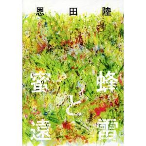 蜜蜂と遠雷/恩田陸(著者)の関連商品5