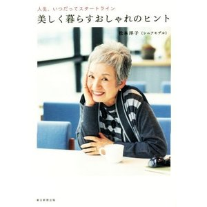 美しく暮らすおしゃれのヒント 人生、いつだってスタートライン/松本洋子(著者) bookoffonline