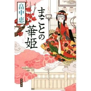 まことの華姫/畠中恵(著者)|bookoffonline