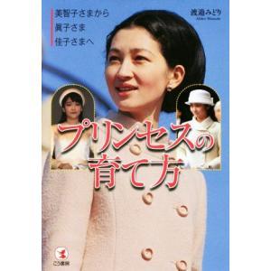 プリンセスの育て方 美智子さまから眞子さま佳子さまへ/渡邉みどり(著者)