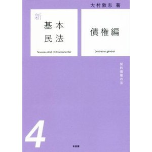 新基本民法(4) 債権編 契約債権の法/大村敦志(著者)
