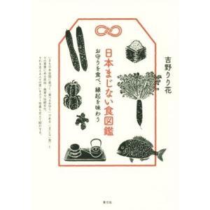 日本まじない食図鑑 お守りを食べ、縁起を味わう/吉野りり花(著者)