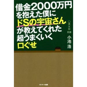 借金2000万円を抱えた僕にドSの宇宙さんが教えてくれた超うまくいく口ぐせ/小池浩(著者)|bookoffonline