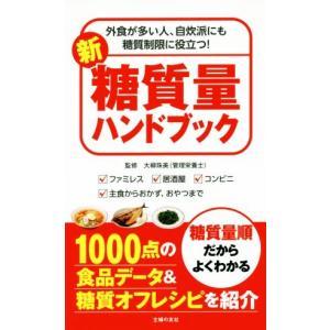 新糖質量ハンドブック 外食が多い人、自炊派にも糖質制限に役立つ!/大柳珠美(その他)
