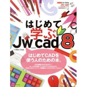 はじめて学ぶJw_cad8/Obra Club(著者)