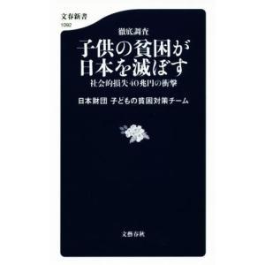 徹底調査 子供の貧困が日本を滅ぼす 社会的損失40兆円の衝撃 文春新書1092/日本財団子どもの貧困対策チーム(著者)|bookoffonline
