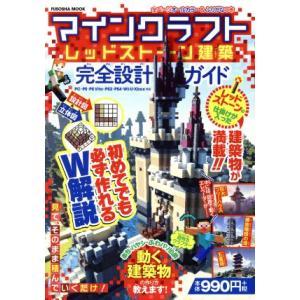 マインクラフト レッドストーン建築 完全設計ガイド FUSOSHA MOOK/扶桑社|bookoffonline