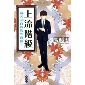上流階級 富久丸百貨店外商部 II/高殿円(著者)|bookoffonline