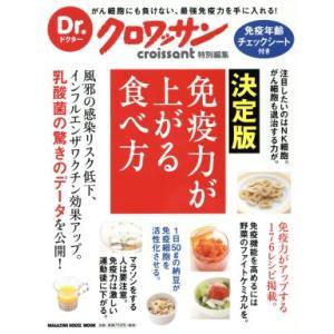 免疫力が上がる食べ方 決定版 Dr.クロワッサ...の関連商品1