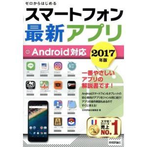 スマートフォン最新アプリ Android対応(2017年版)/技術評論社編集部(編者)|bookoffonline