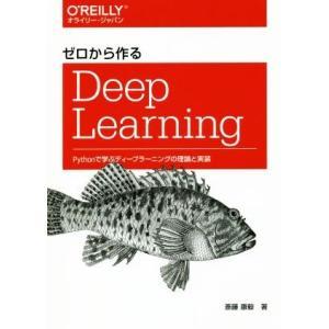 ゼロから作るDeep Learning Pyt...の関連商品4
