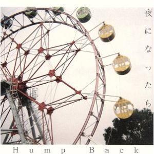 夜になったら/Hump Back|bookoffonline