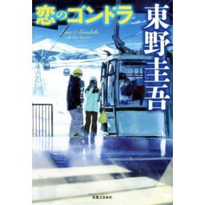 恋のゴンドラ/東野圭吾【著】 bookoffonline