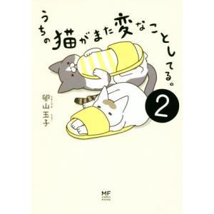 うちの猫がまた変なことしてる。 コミックエッセイ(2) メディアファクトリーのコミックエッセイ/卵山玉子(著者) bookoffonline