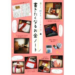 書きたくなるお金ノート 楽しく、貯まる「づんの家計簿」/づん(著者)|bookoffonline