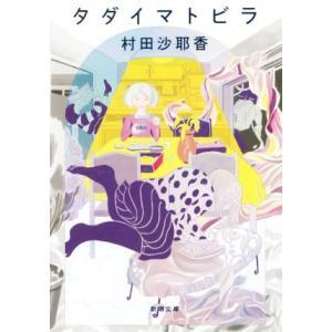 タダイマトビラ 新潮文庫/村田沙耶香(著者)|bookoffonline