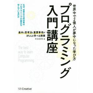 プログラミング入門講座 基本と思考法と重要事項がきちんと学べる授業/米田昌悟(著者)