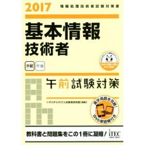基本情報技術者午前試験対策(2017) 情報処理技術者試験対策書/アイテックIT人材教育研究部(著者...