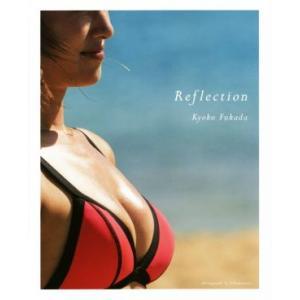 深田恭子写真集 Reflection/深田恭子(その他)|bookoffonline