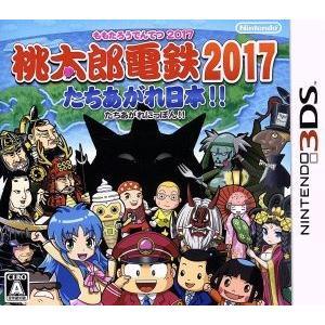 桃太郎電鉄2017 たちあがれ日本!!/ニンテンドー3DS|bookoffonline