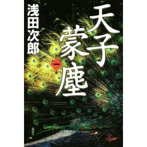 天子蒙塵(第一巻)/浅田次郎(著者)