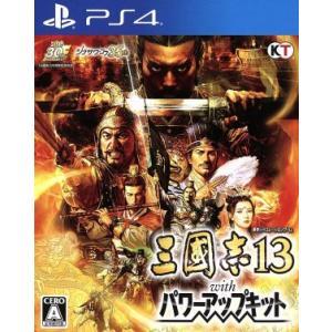 三國志13 with パワーアップキット/PS4|bookoffonline