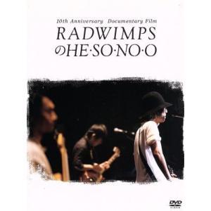 RADWIMPSのHE・SO・NO・O Doc...の関連商品4