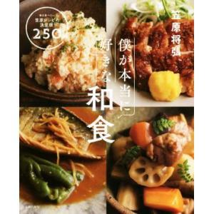 僕が本当に好きな和食 毎日食べたい笠原レシピの決定版!250品/笠原将弘(著者)