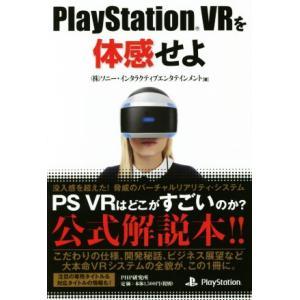 PlayStation VRを体感せよ/株式会社ソニー・インタラクティブエンタテインメント(著者)