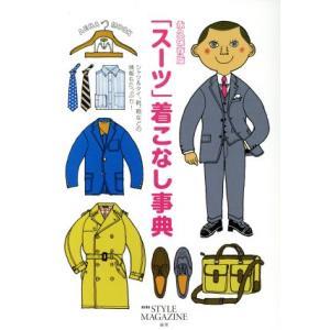 「スーツ」着こなし事典 永久保存版 シャツ&タイ、靴、鞄などの情報もたっぷり! AERA MOOK/...