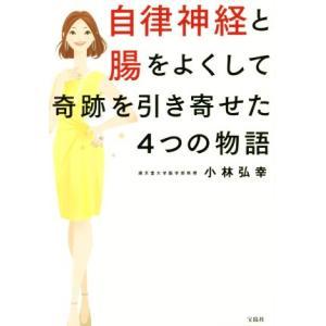 自律神経と腸をよくして奇跡を引き寄せた4つの物語/小林弘幸(著者)|bookoffonline