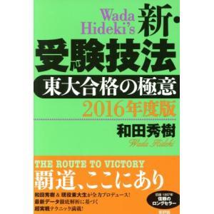 新・受験技法 東大合格の極意(2016年度版)/和田秀樹(著者)