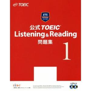公式TOEIC Listening&Reading問題集(1)/Educational Testin...