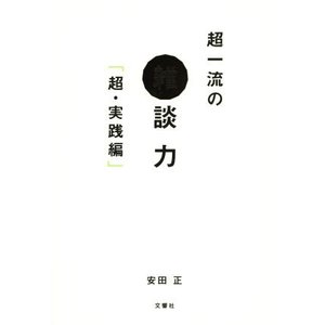 超一流の雑談力 超・実践編/安田正(著者)