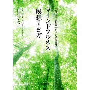 マインドフルネス瞑想ヨガ 「今、この瞬間」 を生きる喜び/山口伊久子 (著者)の商品画像|ナビ