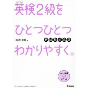 英検2級をひとつひとつわかりやすく。 新試験対応版/柳瀬実佳(著者)|bookoffonline
