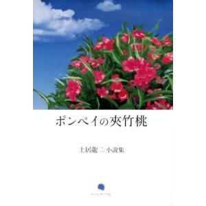土居龍二小説集 ポンペイの夾竹桃/土居龍二(著者)|bookoffonline