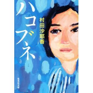ハコブネ 集英社文庫/村田沙耶香(著者)|bookoffonline
