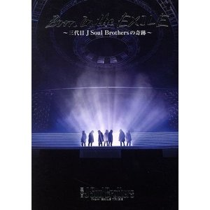 Born in the EXILE 〜三代目 J Soul Brothersの奇跡〜(初回生産限定版)/三代目 J Soul Brothers fro|bookoffonline