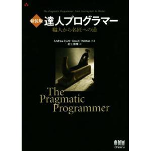 達人プログラマー 新装版 職人から名匠への道/Andrew Hunt(著者),David Thoma...