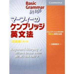 マーフィーのケンブリッジ英文法 初級編 第3版 コミュニケーションのための「使える」実用文法書/レイ...